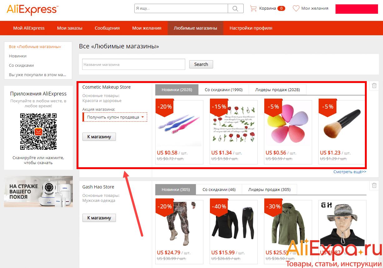 Как найти любимые магазины в профиле на Алиэкспресс | Как добавить магазин в любимые на Алиэкспресс
