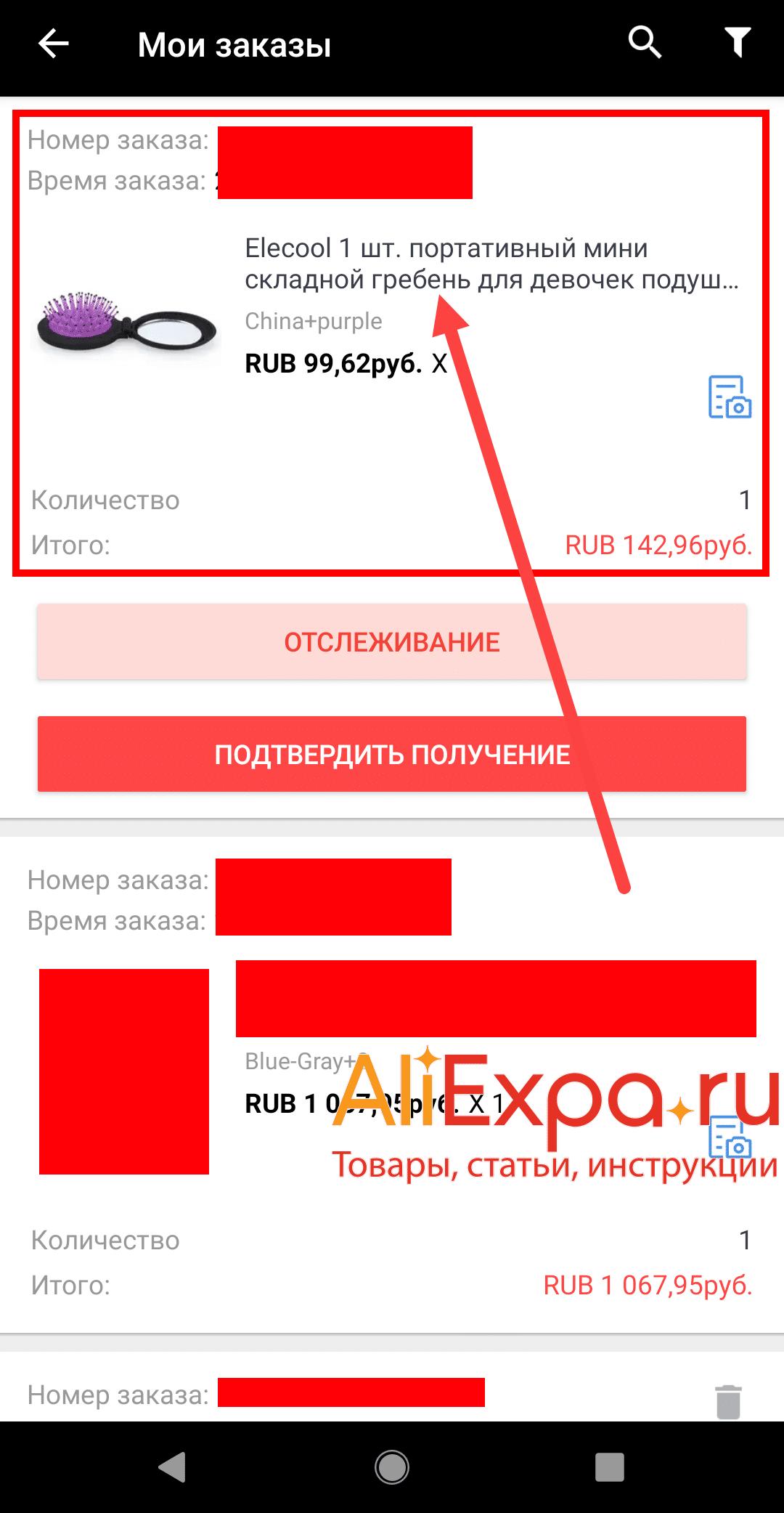Как добавить магазин в любимые на Алиэкспресс через приложение | Как добавить магазин в любимые на Алиэкспресс