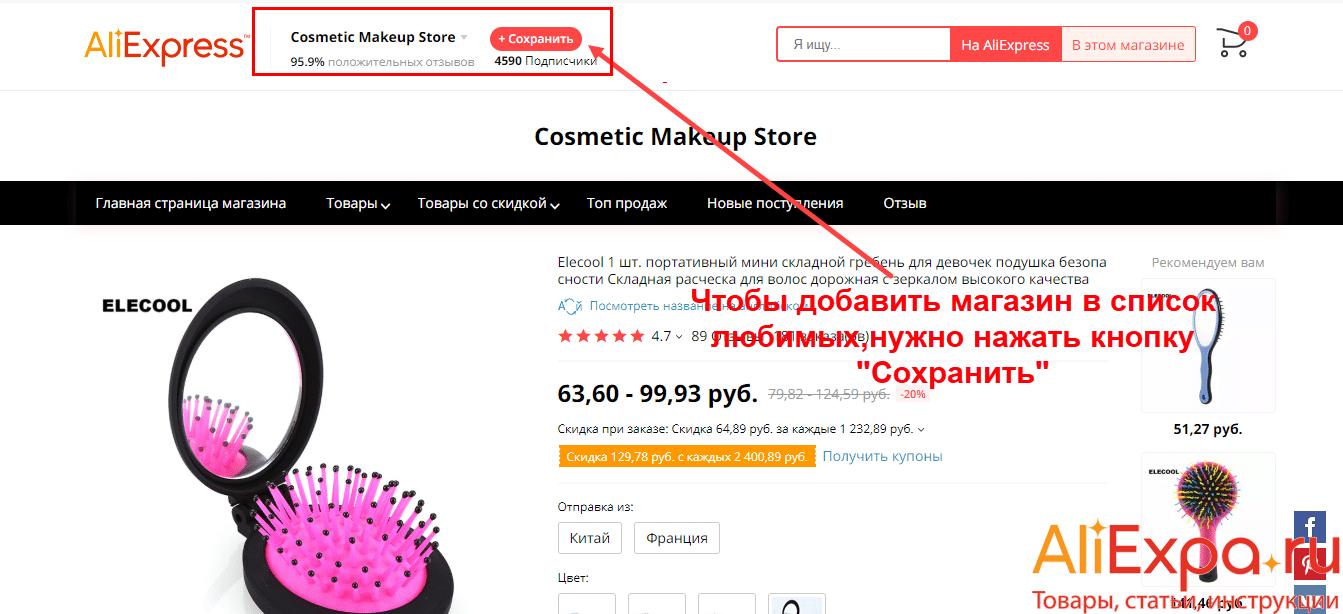Как добавить магазин в любимые на Алиэкспресс через сайт | Как добавить магазин в любимые на Алиэкспресс