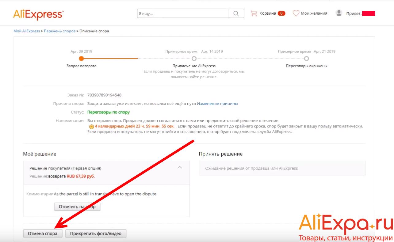 Как закрыть спор на Алиэкспресс — пошаговая инструкция