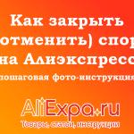 Как закрыть (отменить) спор на Алиэкспресс: пошаговая инструкция по отмене диспута