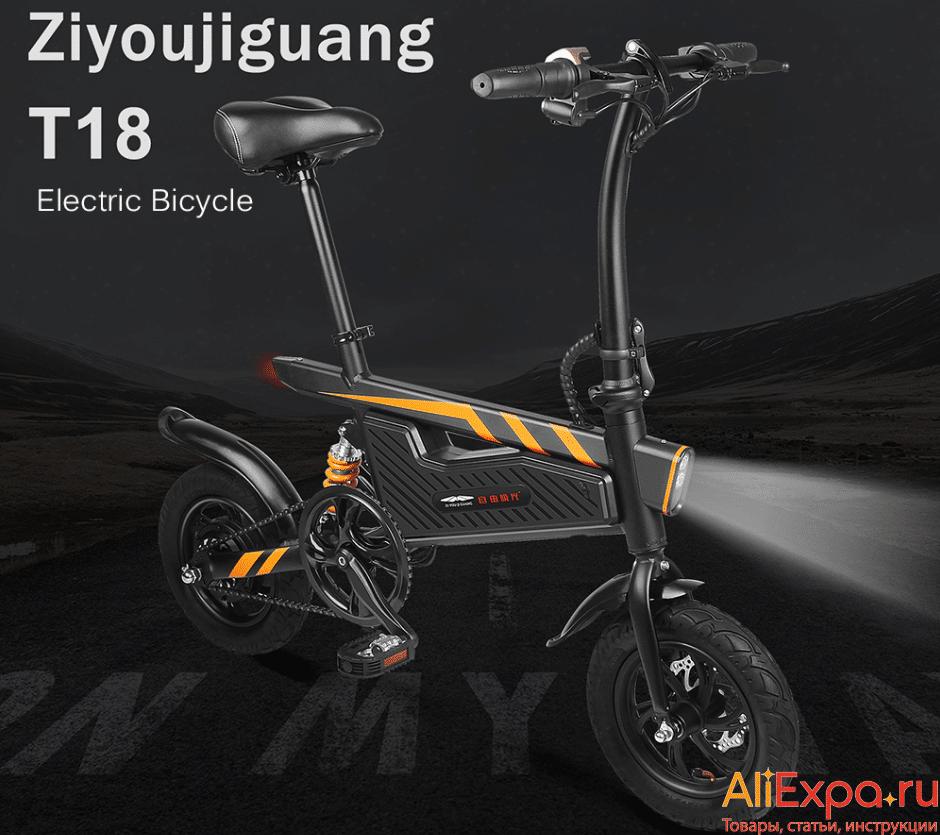 Электровелосипед для детей и взрослых Ziyoujiguang T18 купить на Алиэкспресс