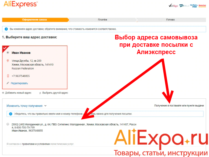 Как узнать, куда придет посылка с Алиэкспресс | Как узнать, что посылка пришла с Алиэкспресс