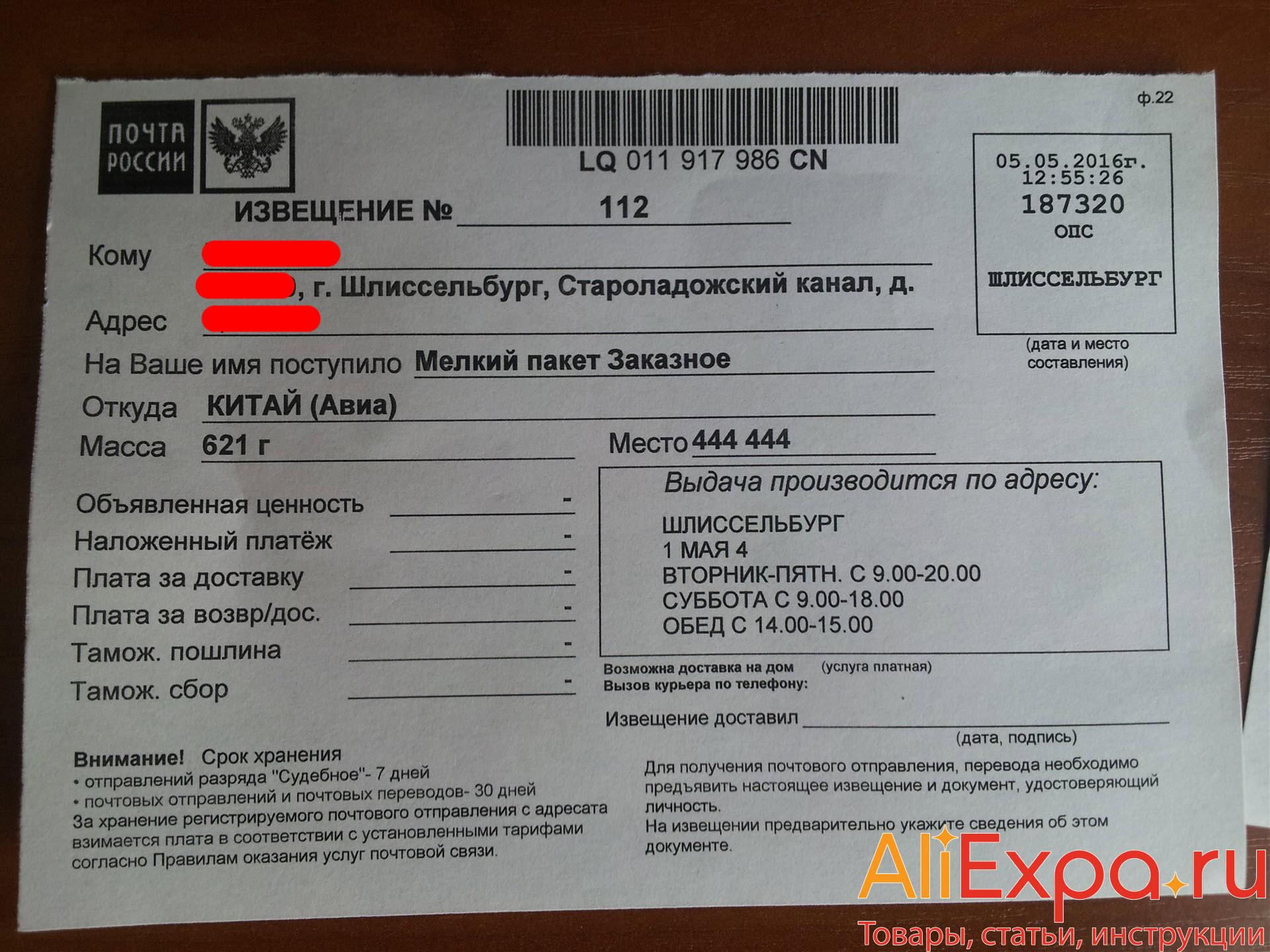 Бумажное уведомление | Как узнать, что посылка пришла с Алиэкспресс