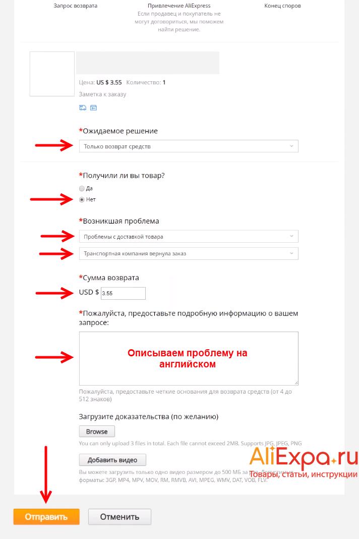 Что делать, если не пришла посылка с Алиэкспресс: пишем продавцу, открываем спор | Как вернуть деньги с Алиэкспресс, если товар не пришел